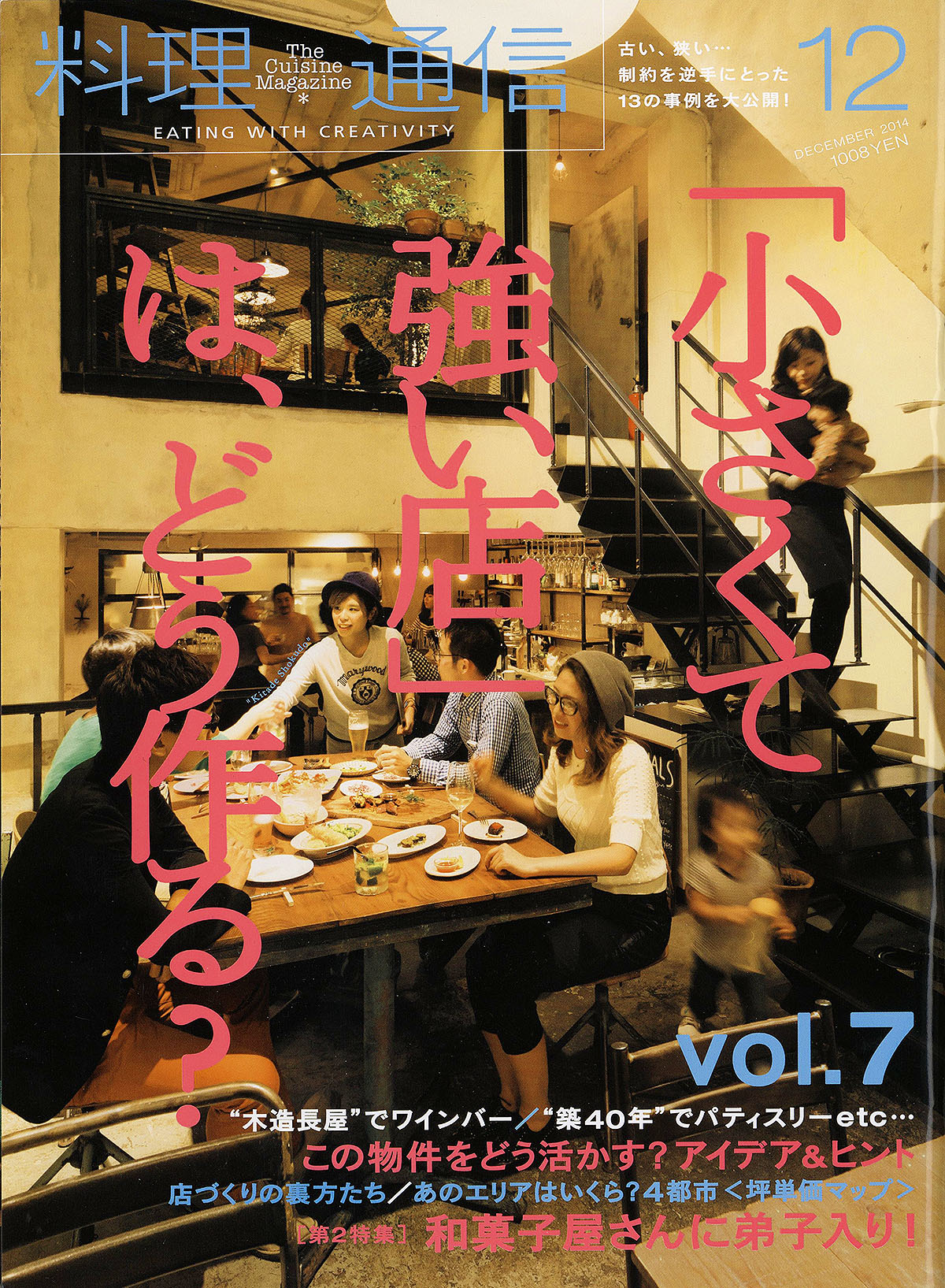 ryoritsushin1412-1