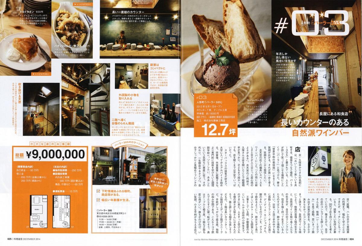 ryoritsushin1412-2